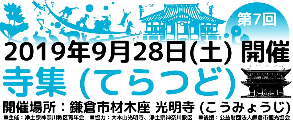 神奈川教区浄土宗青年会 40周年記念事業 寺集 (てらつど)