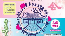 てらつどフライヤー完成いたしました!鎌倉を中心に県下で配布いたします!