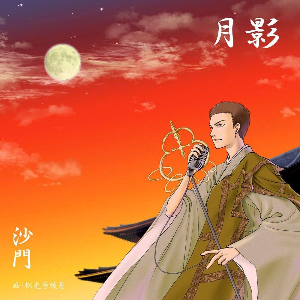 お釈迦様の教えを広く伝えるべき僧侶が率いる異色派バンド『沙門』。彼らの生みだすサウンドは、古来より日本人が愛してきた旋律とロックが融合し、かつてない仏教ソングを生み出し、仏教伝導の新しい形を提示している。 […]