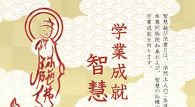 智慧結び法要とは、法然上人のご生涯にちなみ本尊阿弥陀如来および、智慧の仏様である勢至菩薩に学業成就を祈ります。 開催時間:14:00~15:00 開催場所:開山堂