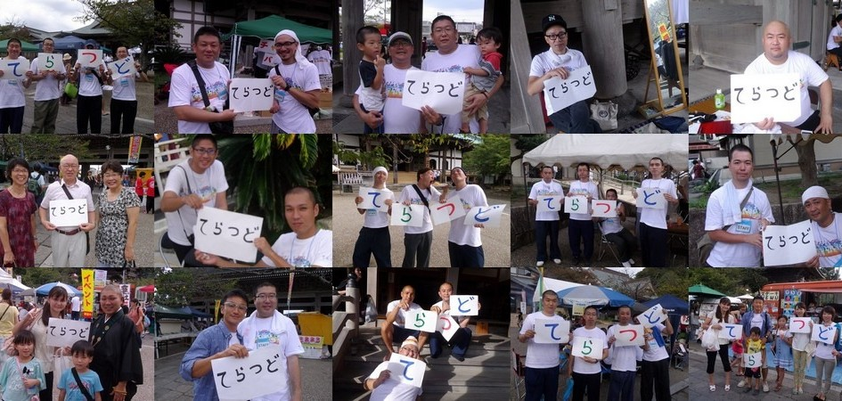 2019年9月28日(土)開催。会場は前回と同じく浄土宗大本山 光明寺。