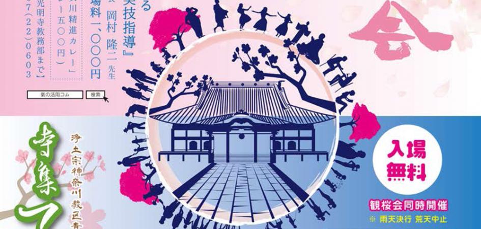 2日間行われる光明寺の「観桜会」。