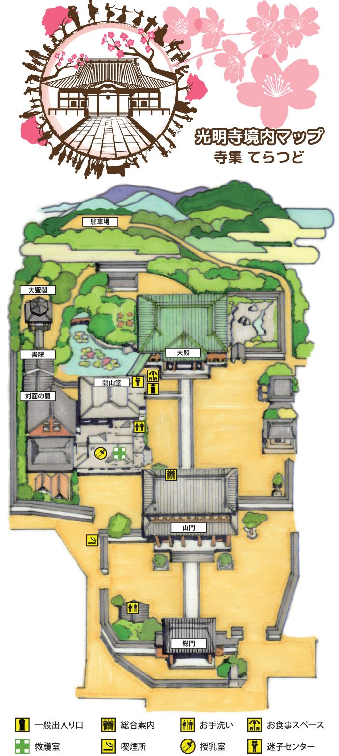 光明寺境内マップ